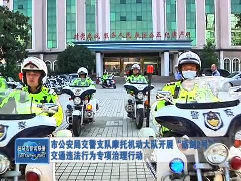 """市公安局交警支队摩托机动大队开展""""砺剑2号""""交通违法行为专项治理行动"""