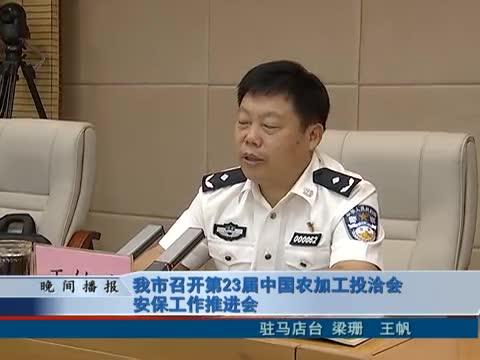 我市召开第23届中国农加工投洽会安保工作推进会