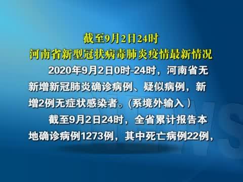 截至9月2日24时河南省新型冠状病毒肺炎疫情最新情况