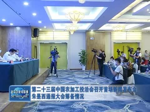 第二十三届中国农加工投洽会召开首场新闻发布会 朱是西通报大会筹备情况