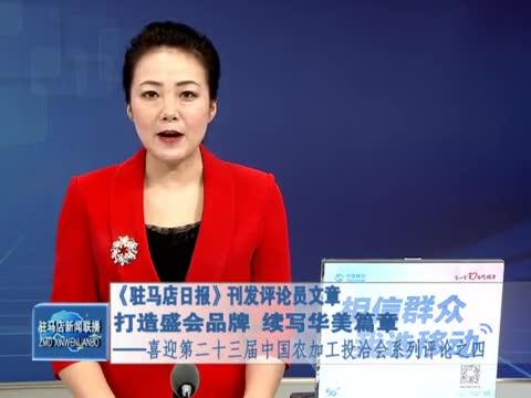 《驻马店日报》刊发评论员文章 打造盛会品牌 续写华美篇章--喜迎第二十三届中国农加工投洽会系列评论之四