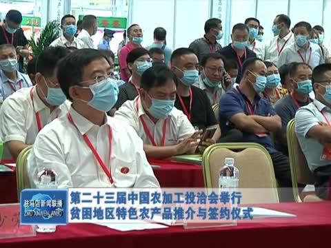 第二十三届中国农产品加工投洽会举行贫困地区特色农产品推介与签约仪式
