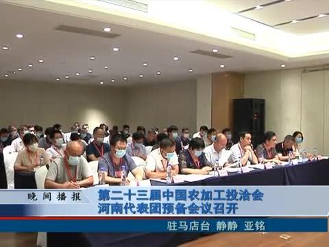 第二十三届中国农加工投洽会河南代表团预备会议召开
