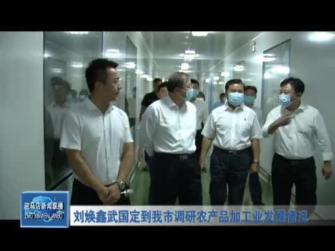 刘焕鑫武国定到我市调研农产品加工业发展情况