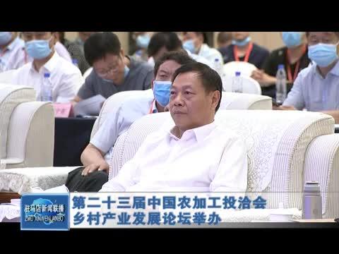 第二十三届中国农加工投洽会乡村产业发展论坛举办