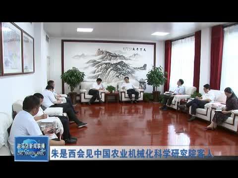 朱是西会见中国农业机械化科学研究院客人