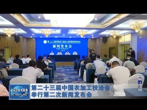 第二十届中国农加工投洽会举行第二次新闻发布会