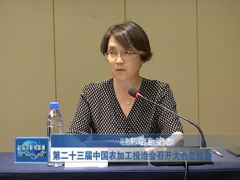 第二十届中国农加工投洽会召开大会总结会