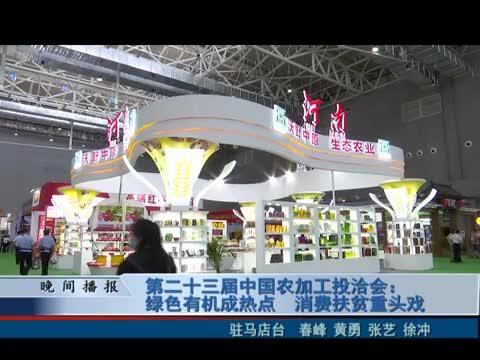 第二十三届中国农加工投洽会:绿色有机成热点 消费扶贫重头戏