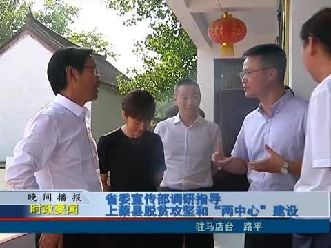 """省委宣传部调研指导 上蔡县脱贫攻坚和""""两中心""""建设"""