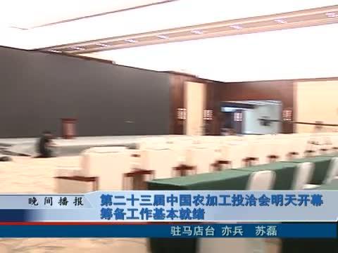 第二十三届中国农加工投洽会明天开幕筹备工作基本就绪