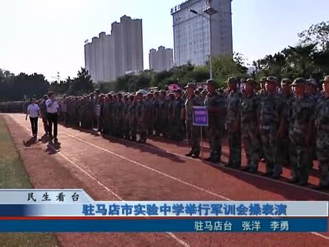 驻马店市实验中学举行军训会操表演
