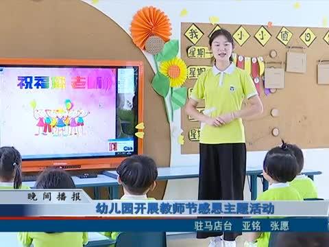幼儿园开展教师节感恩主题活动