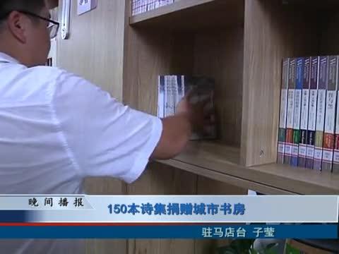150本诗集捐赠城市书房