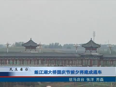 练江湖大桥国庆前夕将建成通车
