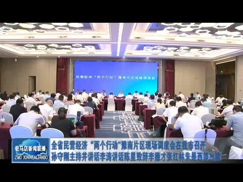 """全省民營經濟""""兩個行動""""豫南片區現場調度會在我市召開"""