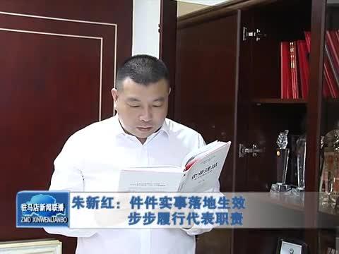 朱新红:件件实事落地生效 步步履行代表职责