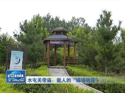"""水屯关帝庙:能人的""""磁场效应"""""""