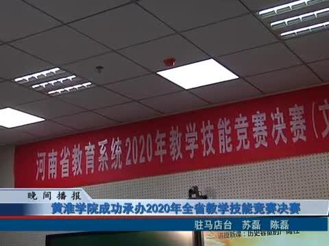 黃淮學院成功承辦2020年全省教學技能競賽決賽
