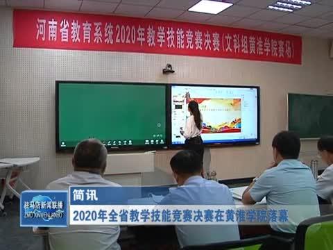 2020年全省教學技能競賽決賽在黃淮學院落幕