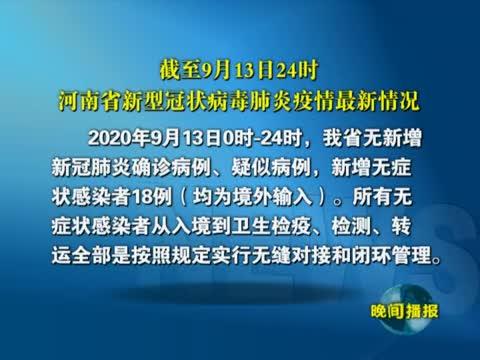 截至9月13日24時河南省新型冠狀病毒肺炎疫情最新情況