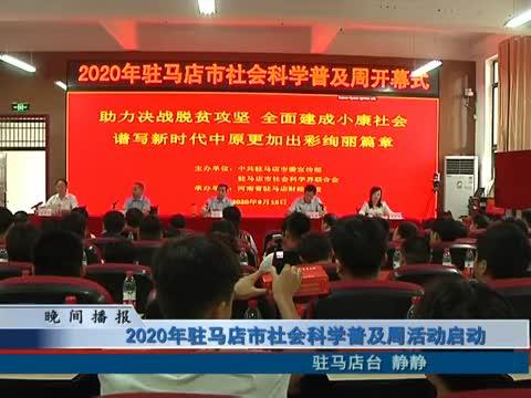 2020年驻马店市社会科学普及周活动启动