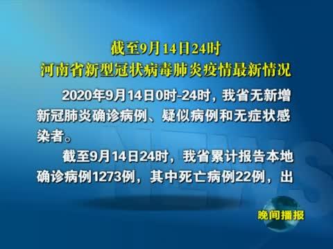 截至9月14日24時河南省新型冠狀病毒肺炎疫情最新情況