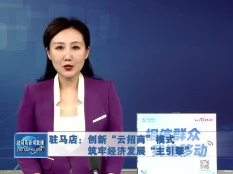 """驻马店:创新""""云招商""""模式 筑牢经济发展""""主引擎"""""""