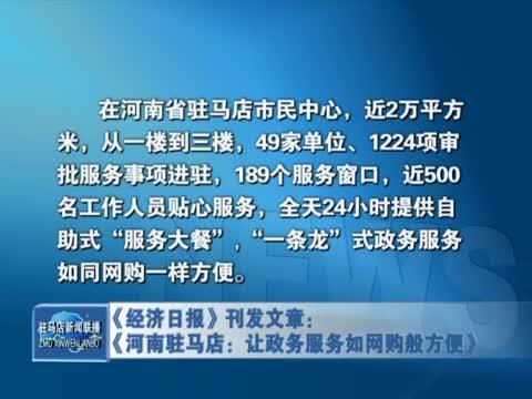 《经济日报》刊发文章:《河南驻马店:让政务服务如网购般方便》
