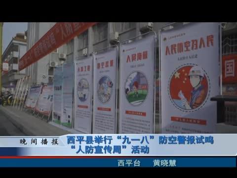 """西平县举行""""九一八""""防控警报试鸣 """"人防宣传周""""活动"""