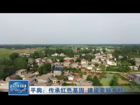 平舆:传承红色基因 建设美丽乡村