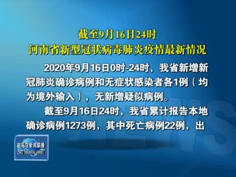 截至9月16日24时河南省新型冠状病毒肺炎疫情最新情况
