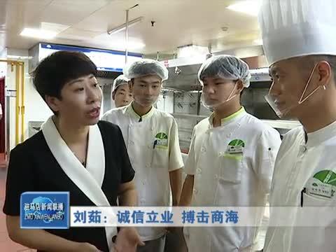 劉茹:誠信立業 搏擊商海