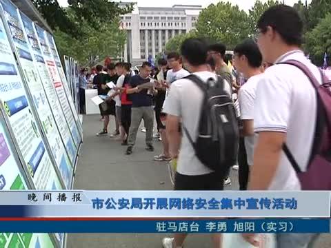 市公安局开展网络安全集中宣传活动