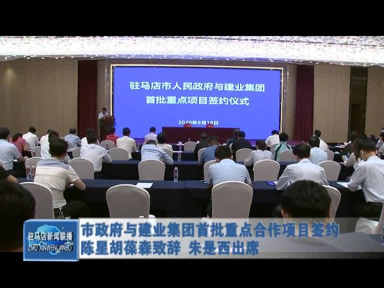 市政府与建业集团首批重点合作项目签约陈星胡葆森致辞朱是西出席