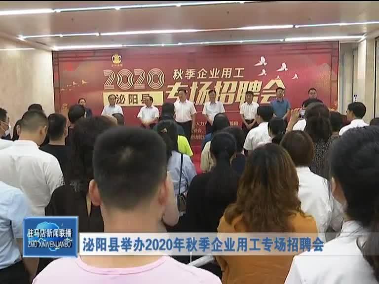 泌阳县举办2020年秋季企业用工专场招聘会