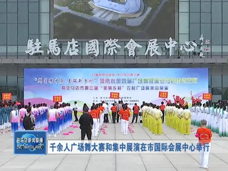 千余人广场舞大赛和集中展演在国际会展中心举行