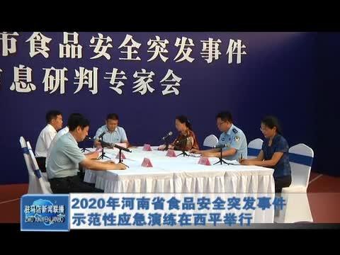 2020年河南省食品安全突发事件示范性应急演练在西平举行