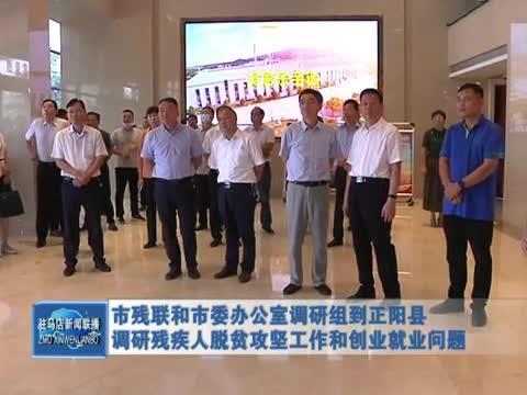 市残联和市委办公室调研组到正阳县调研残疾人脱贫攻坚工作和创业就业问题