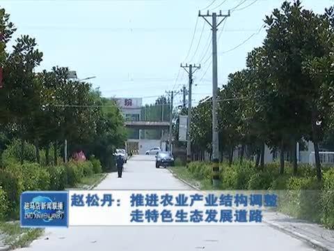 赵松丹:推进农业产业结构调整 走特色生态发展道路