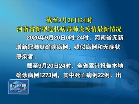 截至9月20日24時河南省新型冠狀病毒肺炎疫情最新情況