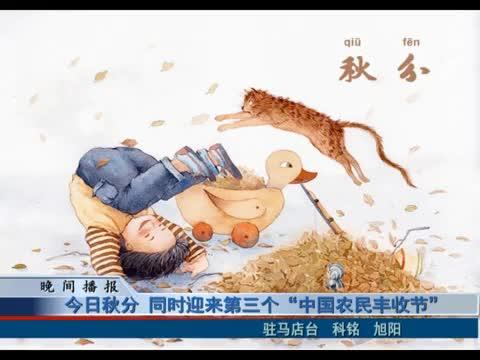 """今日秋分 同时迎来第三个""""中国农民丰收节"""""""
