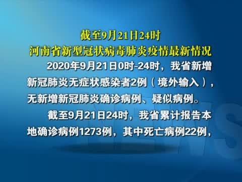截至9月21日24时河南省新型冠状病毒肺炎疫情最新情况