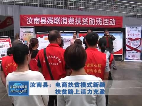 汝南县:电商扶贫模式新颖 扶贫路上活力充盈