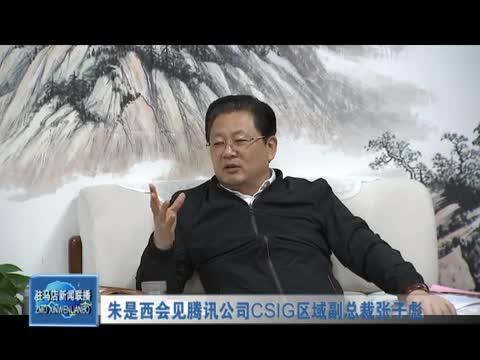 朱是西会见腾讯公司CSIG区域副总裁张子彪