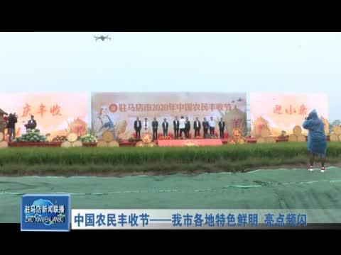 中国农民丰收节——我市各地特色鲜明 亮点频闪