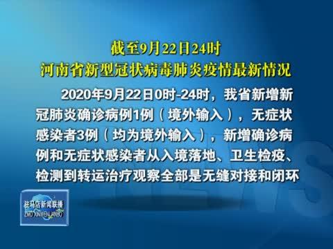 截至9月22日24时河南省新型冠状病毒肺炎疫情最新情况