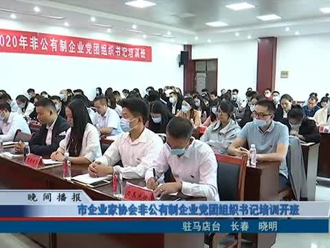 市企业家协会非公有制企业党团组织书记培训开班