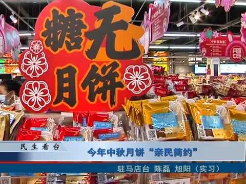 """今年中秋月饼""""亲民简约"""""""