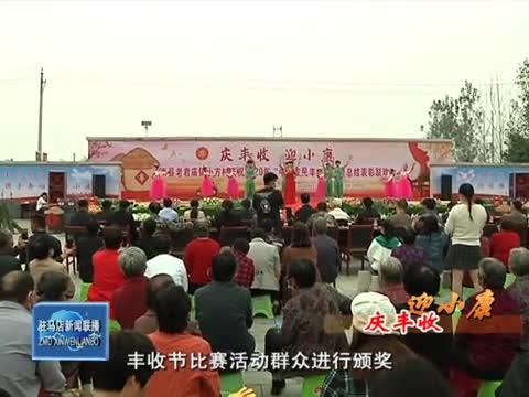 汝南小方村举办农民丰收节活动
